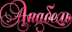 Интернет магазин 'Анабель'