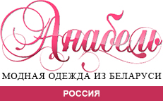 Анабель - Россия