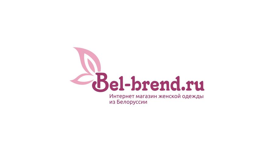 Белбренд