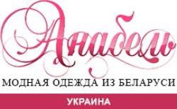 Анабель - Украина